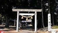 総社(豊川市) - 成務期創祀、室町期棟札に「総社五十八社大明神」とある三河国総社