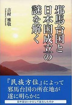 吉村雅敬『邪馬台国と日本国成立の謎を解く』 - 「民族方位」で邪馬台国の所在地を明らかにのキャプチャー