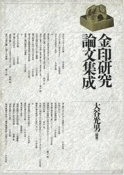 大谷光男『金印研究論文集成』 - 邪馬台国九州説、邪馬台国は福岡県のキャプチャー