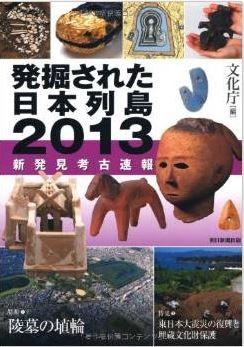 文化庁編集『発掘された日本列島2013 新発見考古速報』 - 特集に本邦初公開の埴輪のキャプチャー