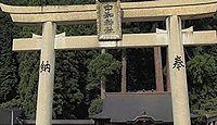中和神社 岡山県真庭市蒜山下和
