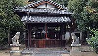 鎮宅霊符神社 奈良県奈良市陰陽町