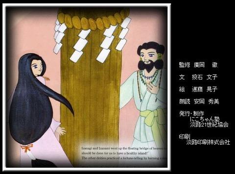 絵本「国生み神話―日本のはじめと淡路島」を大型紙芝居にして学校などに無料貸し出し - 兵庫・淡路のキャプチャー