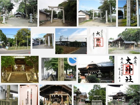 大神社 愛知県一宮市大和町於保郷中のキャプチャー