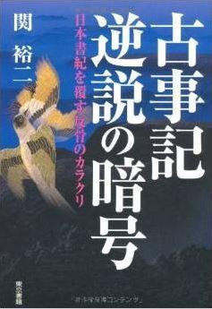 関裕二『古事記逆説の暗号―日本書紀を覆す反骨のカラクリ』 - 日本書紀より後に書かれた?のキャプチャー