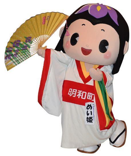 斎宮、斎王のゆるキャラ「めい姫」のテーマソング制作、明るく口ずさみやすく、踊って歌う!のキャプチャー