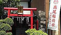 高尾稲荷神社 東京都中央区日本橋箱崎町