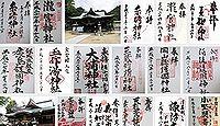 糸碕神社の御朱印