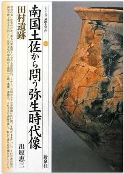出原恵三『南国土佐から問う弥生時代像・田村遺跡 (シリーズ「遺跡を学ぶ」)』のキャプチャー