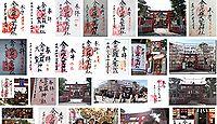 金刀比羅・大鷲神社 神奈川県横浜市南区真金町の御朱印