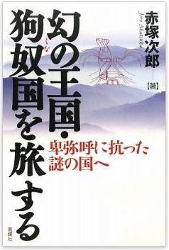 赤塚次郎『幻の王国・狗奴国を旅する―卑弥呼に抗った謎の国へ』 - 邪馬台国の最大のライバルのキャプチャー