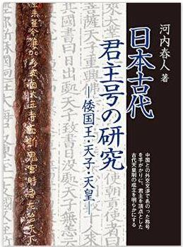 河内春人『日本古代君主号の研究: 倭国王・天子・天皇』 - 君主号成立の画期を論証のキャプチャー