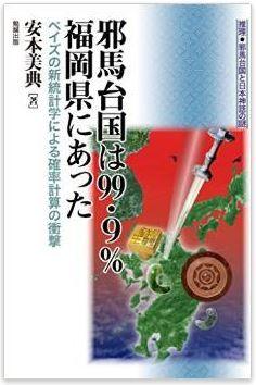 安本美典『邪馬台国は99.9%福岡県にあった ベイズの新統計学による確率計算の衝撃』のキャプチャー