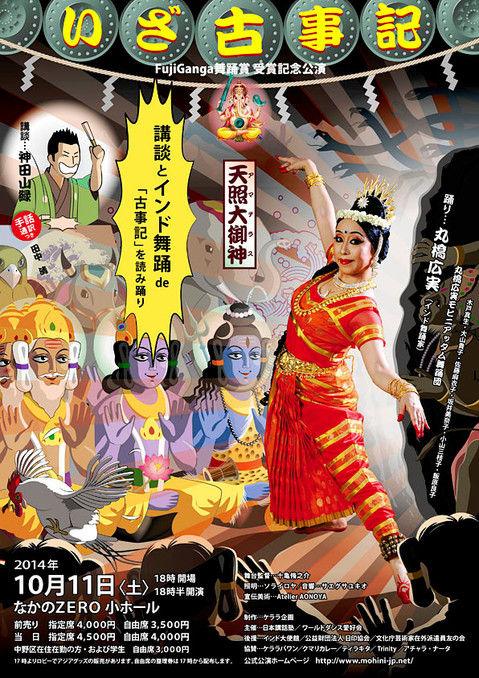 インド舞踊と日本の講談で、天岩戸隠れとヤマタノオロチを表現する講演 - 東京・中野のキャプチャー