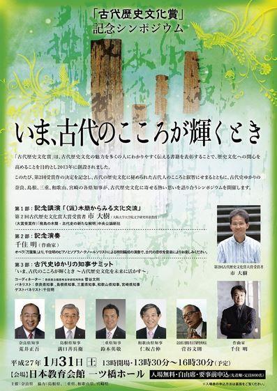 「古代歴史文化賞」記念シンポジウムHP