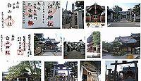 白山神社 新潟県新潟市中央区沼垂東の御朱印