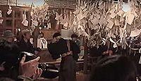 重要無形民俗文化財「遠山の霜月祭」 - 長野県の遠山地方、湯立神楽の一典型のキャプチャー