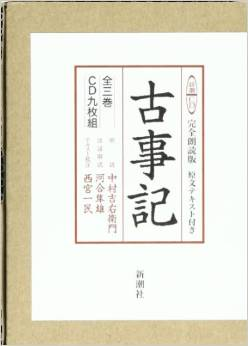 中村吉右衛門『古事記(全3巻)』 - 歌舞伎役者による古事記の朗読のCDブック、談話解説ものキャプチャー