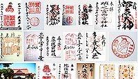 厳島神社(釧路市)の御朱印