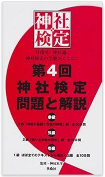 神社本庁『第4回神社検定 問題と解説』 - 平成28年6月に第5回検定、その前の準備に最適のキャプチャー