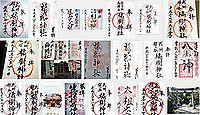 橘樹神社(横浜市)の御朱印
