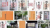 刺田比古神社の御朱印