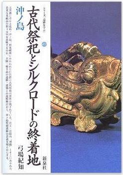 弓場紀知『古代祭祀とシルクロードの終着地 沖ノ島 (シリーズ「遺跡を学ぶ」)』のキャプチャー
