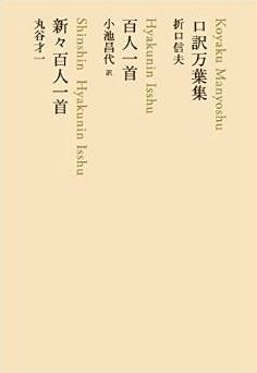 『口訳万葉集/百人一首/新々百人一首 (池澤夏樹=個人編集 日本文学全集02)』のキャプチャー