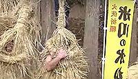 重要無形民俗文化財「米川の水かぶり」 - 初午の火伏せ、異形異装の来訪者、禁忌も厳格にのキャプチャー