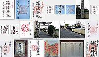 篠津神社の御朱印