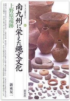 南九州に栄えた縄文文化・上野原遺跡 (シリーズ「遺跡を学ぶ」)