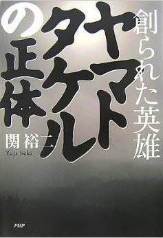 関裕二『ヤマトタケルの正体―創られた英雄』 - この名前は人を喰っているのキャプチャー