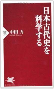 中田力『日本古代史を科学する (PHP新書)』 - 邪馬台国、卑弥呼、神武天皇、国譲り、神功皇后、継体天皇のキャプチャー