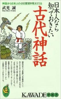武光誠『日本人なら知っておきたい古代神話』 - 「古事記」「日本書紀」の正しい読み方のキャプチャー