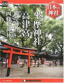 日本の神社全国版(89) 2015年 10/27 号 [雑誌]