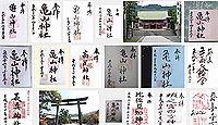 亀山神社(呉市清水)の御朱印