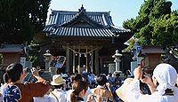 森戸大明神(森戸神社) 神奈川県三浦郡葉山町堀内