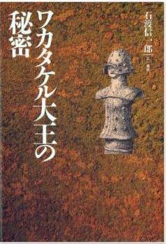 石渡信一郎『ワカタケル大王の秘密』 - 「獲加多支鹵大王」は雄略天皇ではないのキャプチャー