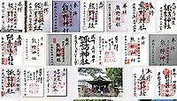 熊野神社 東京都立川市高松町の御朱印