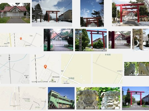 島松神社 北海道恵庭市島松本町のキャプチャー