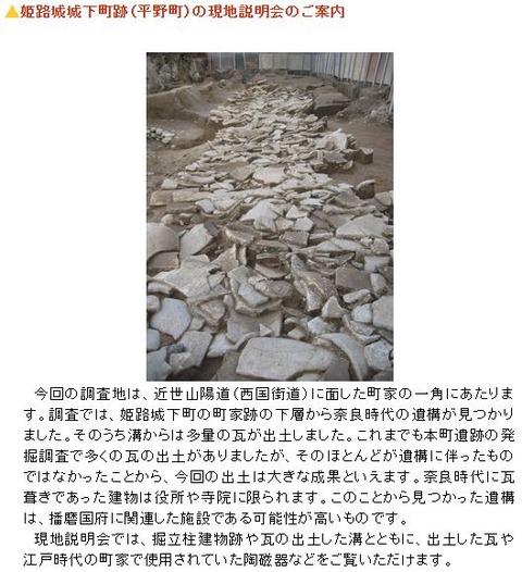 謎の播磨国府の遺構か? 姫路市平野町で奈良時代の大量の瓦が出土、現地説明会ものキャプチャー
