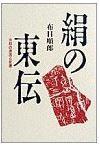 布目順郎『絹の東伝―衣料の源流と変遷』 - 絹の文化史、邪馬台国論も展開・北九州のキャプチャー