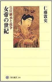 仁藤敦史『女帝の世紀―皇位継承と政争』 - 150年間に8代6人の女帝が即位した王権とは?のキャプチャー