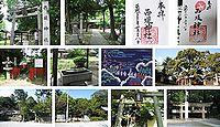 西堤神社 大阪府東大阪市西堤の御朱印