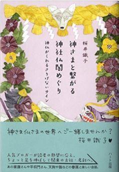 桜井識子『神さまと繋がる神社仏閣めぐり - 神仏がくれるさりげないサイン』のキャプチャー