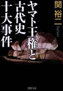 ヤマト王権と古代史十大事件 (PHP文庫)