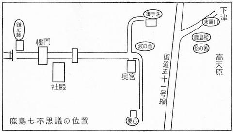 鹿島神宮の七不思議 - 東実『鹿島神宮』