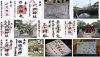 四所神社(徳島市)の御朱印