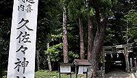 久佐々神社 大阪府豊能郡能勢町宿野のキャプチャー