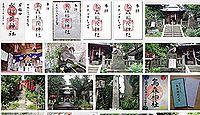 烏森稲荷神社 東京都目黒区上目黒の御朱印